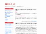 遊戯王5D's ワールド